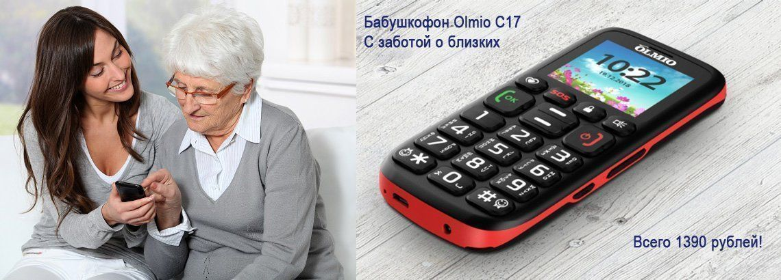 """""""БабушкоФон"""" Olmio C17"""
