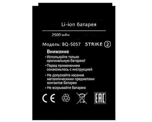 Аккумулятор для BQ 5057 Strike 2 2500mAh