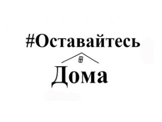 Режим работы магазина до 30.04.2020 г.
